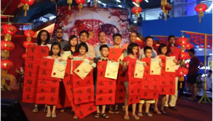 Pemenang_Pertandingan_Kaligrafi_CNY2017