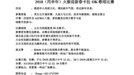 Karaoke Contest Form 2018