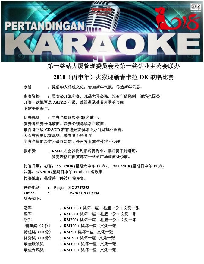 Borang_Pertandingan_Karaoke_Jan2018